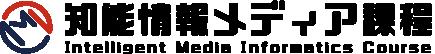 知能情報メディア課程